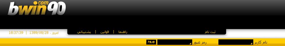هدر سایت bwin90 بعد از فیلتر شدن